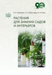 Обложка «Растения для зимних садов и интерьеров»