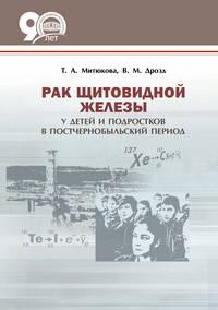 Обложка «Рак щитовидной железы у детей и подростков в постчернобыльский период»
