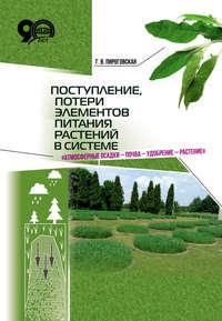 Обложка «Поступление, потери элементов питания растений в системе «атмосферные осадки – почва – удобрение – растение»»