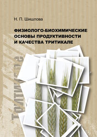 Обложка «Физиолого-биохимические основы продуктивности и качества тритикале»