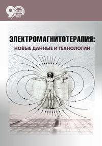 Обложка «Электромагнитотерапия: новые данные и технологии»