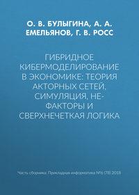 Обложка «Гибридное кибермоделирование в экономике: теория акторных сетей, симуляция, НЕ-факторы и сверхнечеткая логика»