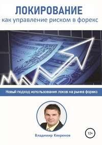 Обложка «Локирование как управление риском в Форекс»