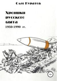 Обложка «Хроники русского быта. 1950-1990 гг»