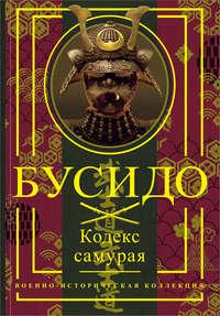 Обложка «Бусидо. Кодекс самурая»