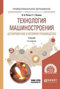 Обложка «Технология машиностроения. Штамповочное и литейное производство 2-е изд., испр. и доп. Учебник для СПО»