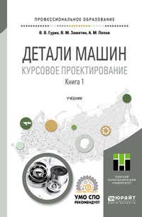 Обложка «Детали машин. Курсовое проектирование в 2 кн. Книга 1. Учебник для СПО»