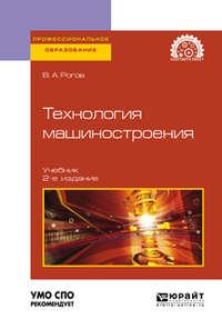 Обложка «Технология машиностроения 2-е изд., испр. и доп. Учебник для СПО»
