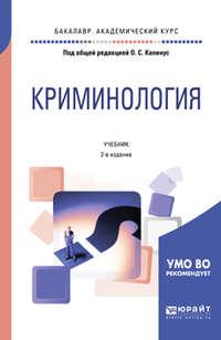 Обложка «Криминология 2-е изд., пер. и доп. Учебник для бакалавриата, специалитета и магистратуры»