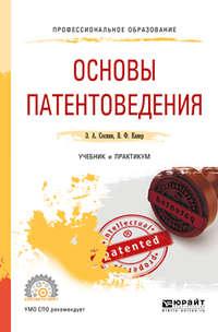 Обложка «Основы патентоведения. Учебник и практикум для СПО»