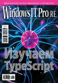 Обложка «Windows IT Pro/RE №01/2019»