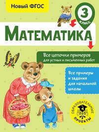 Обложка «Математика. Все цепочки примеров для устных и письменных работ. 3 класс»