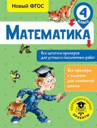 Обложка «Математика. Все цепочки примеров для устных и письменных работ. 4 класс»