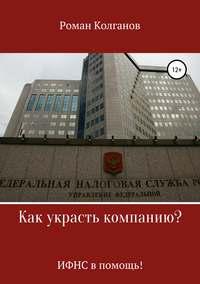 Обложка «Как украсть компанию? ИФНС в помощь!»