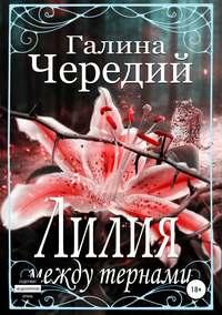 Обложка «Лилия между тернами»
