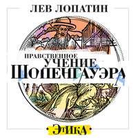 Обложка «Нравственное учение Шопенгауэра»