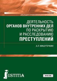 Обложка «Деятельность органов внутренних дел по раскрытию и расследованию преступлений»
