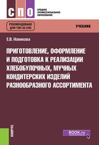 Обложка «Приготовление, оформление и подготовка к реализации хлебобулочных, мучных кондитерских изделий разнообразного ассортимента»