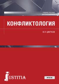 Обложка «Конфликтология»