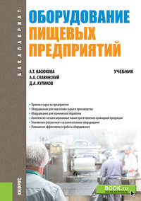 Обложка «Оборудование пищевых предприятий»