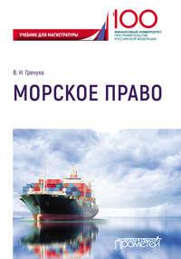Обложка «Морское право»