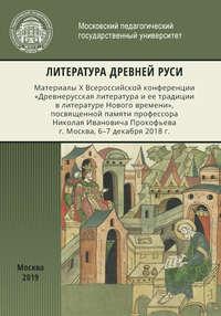 Обложка «Литература Древней Руси»