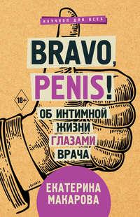 Обложка «Bravo, Penis! Об интимной жизни глазами врача»