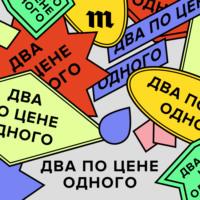 Обложка «270 тысяч в год за троих, или как жить (а не выживать!) многодетным родителям в Москве»