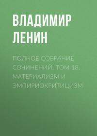 Обложка «Полное собрание сочинений. Том 18. Материализм и эмпириокритицизм»
