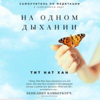 Обложка «На одном дыхании. Самоучитель по медитации в современном мире»