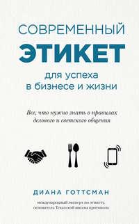 Обложка «Современный этикет для успеха в бизнесе и жизни»