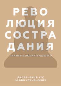Обложка «Революция сострадания. Призыв к людям будущего»