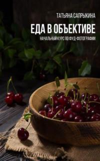 Обложка «Еда в объективе»