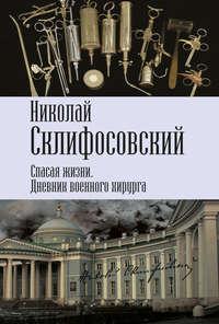 Обложка «Спасая жизни. Дневник военного хирурга»