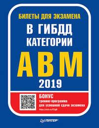 Обложка «Билеты для экзамена в ГИБДД 2019. Категории А, B, M (с программой подготовки и тестирования)»