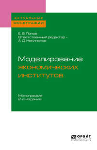 Обложка «Моделирование экономических институтов 2-е изд. Монография для магистратуры»