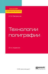 Обложка «Технологии полиграфии 2-е изд., пер. и доп. Учебное пособие для академического бакалавриата»