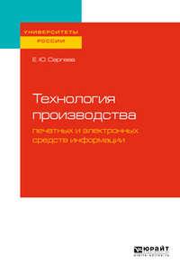 Обложка «Технология производства печатных и электронных средств информации. Учебное пособие для вузов»