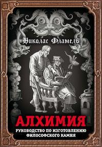 Обложка «Алхимия. Руководство по изготовлению философского камня»