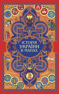 Обложка «Історія України в мапах»