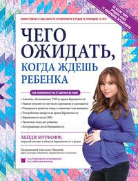 Обложка «Чего ожидать, когда ждешь ребенка. Ваш незаменимый гид от задержки до родов»