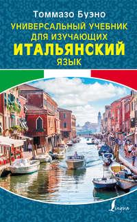 Обложка «Универсальный учебник для изучающих итальянский язык»
