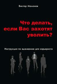 Обложка «Что делать, если Вас захотят уволить? Инструкция по выживанию для карьериста»