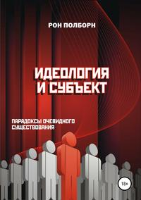 Обложка «Идеология и субъект»