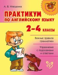 Обложка «Практикум по английскому языку. 2-4 классы»