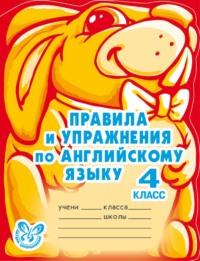 Обложка «Правила и упражнения по английскому языку. 4 класс»