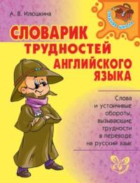 Обложка «Словарик трудностей английского языка»