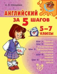 Обложка «Английский за 5 шагов. 5-7 классы»
