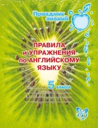 Обложка «Правила и упражнения по английскому языку. 5 класс»