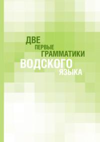 Обложка «Две первые грамматики водского языка»